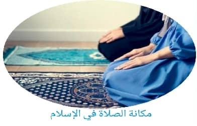 مكانة الصلاة في الإسلام