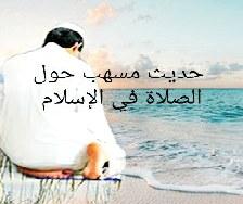 الصلاة في الإسلام